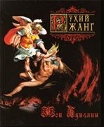 Audiokitob Uzbek tilida